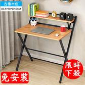 免安裝!辦公桌 電腦桌 家用簡易桌子 書桌BGZ1006