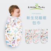 little tots新生兒睡眠包巾 新生兒 睡眠 包巾 睡眠包巾