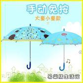 兒童雨傘男女幼兒園小孩寶寶長柄傘