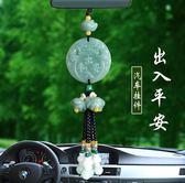 汽車掛件開運玉石飾品轎車載掛飾小車上車內吊飾吊墜男女萬聖節