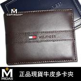 【Tommy】Tommy Hilfiger 牛皮夾 多卡夾 中標設計 獨立卡夾 品牌盒裝/咖色