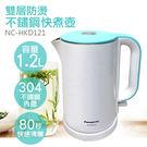 超下殺【國際牌Panasonic】1.2L雙層防燙不鏽鋼快煮壺 NC-HKD121