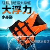 全館88折特惠-救生衣專業救生衣成人釣魚背心浮潛船用馬甲游泳救生服救身衣
