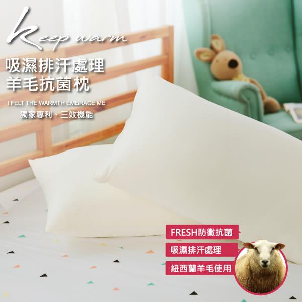 獨家專利.吸濕排汗處理/羊毛抗菌枕 / MIT台灣製造.舒適/保暖/機能/三效機能【伊柔寢飾】