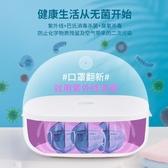 口罩紫外線消毒盒家用小型內衣內褲消毒機高溫殺菌器包衣物烘干箱 樂活生活館