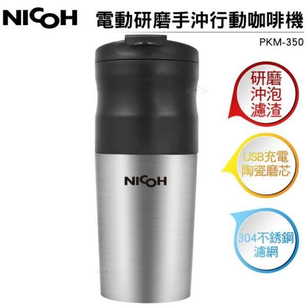 限時優惠 PKM-350 日本NICOH USB電動研磨手沖行動咖啡機 PKM-350