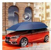 移動車棚全自動汽車遮陽傘防曬罩車頂Suv伸縮折疊智慧遙控車衣罩  莉卡嚴選