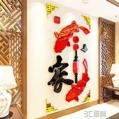 牆貼 中國風房間福字魚裝飾布置客廳玄關餐廳牆面3d立體壓克力牆貼紙畫 3C優購WD