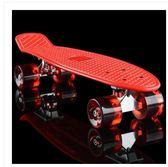 滑板香蕉板單翹板兒童成人初學者四輪滑板車