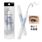 凱婷 冰耀晶透眼線液筆 BU-1 (1.6ml)