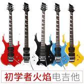 電吉他 個性火焰電吉他雙搖電吉它初學者異型電吉他效果器套裝專業級 MKS 歐萊爾藝術館
