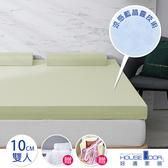 House Door防蚊防螨10cm藍晶靈涼感記憶床墊保潔超值組-雙人亮檸黃