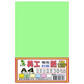美工專用紙/美工紙120p A4綠色02# 38入