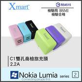 ◆Xmart C1 雙孔商檢2.2A USB旅充頭/充電器/NOKIA Lumia 710/720/735/800/820/830/920/925/930/1020/1320/1520
