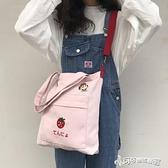 2020新款帆布包包女斜挎日系草莓單肩包ins韓版大容量學生手提袋 Cocoa