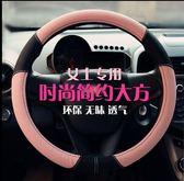 汽車時尚四季通用方向盤套LVV1743【KIKIKOKO】