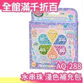 【水串珠淺色補充包AQ-288】日本 EPOCH DIY 水串珠補充包 淺色AQ-288【小福部屋】