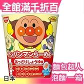 【醬油 杯裝15入】 日本 日清 麵包超人 泡麵 一箱 美食  上班族午餐 下午茶 輕食 【小福部屋】