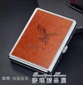 煙盒20支裝便攜個性超薄男士創意不銹鋼香菸盒USB充電打火機一體  麥琪精品屋