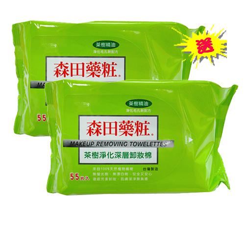 【買一送一】森田藥粧茶樹淨化深層卸妝棉55片
