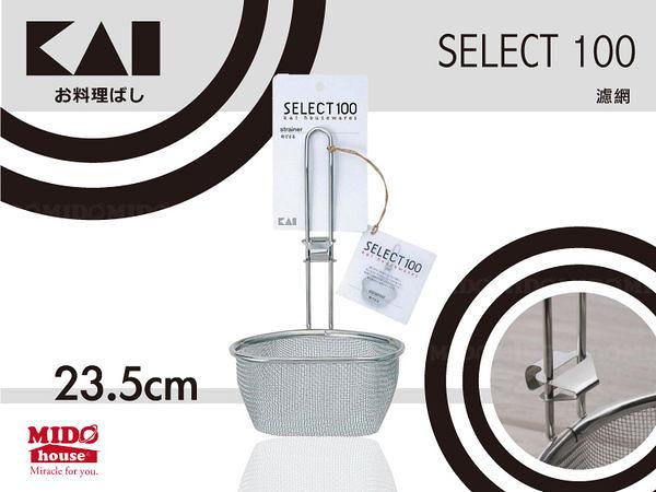 日本 貝印KAI SELECT 100濾網 DH-3009《Mstore》