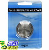 [9東京直購] Izumi 旋轉式刮鬍刀刀刀內部和外部鋸片套裝 k36is