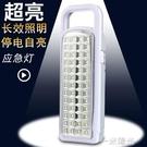 康銘LED充電家用超高亮夜市地攤應急燈戶外露營手提燈帳篷燈消防  一米陽光