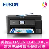 分期0利率 愛普生 EPSON L14150 A3+高速雙網連續供墨複合機