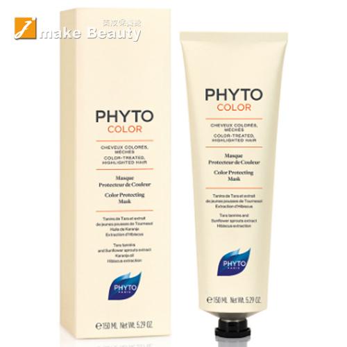 PHYTO髮朵 護色能量修護髮膜(護色與染髮)(150ml)(專櫃正品)《jmake Beauty 就愛水》