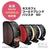 日本代購 雀巢 Nestle HPM9634 咖啡機 50周年設計款 800ml