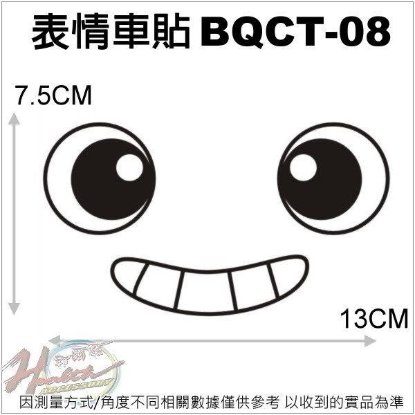 00266284-7  表情車貼 BQCT-08 13cm 單入