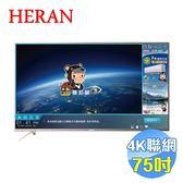 禾聯 HERAN 75吋4K智慧聯網液晶電視 HD-75UDF88