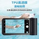 手機防水袋潛水套可觸屏漂流游泳