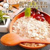 【味覺】澳洲高纖燕麥片(320g)