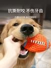 熱賣寵物玩具狗狗玩具耐咬磨牙幼犬發聲泰迪大型犬金毛法斗寵物球柯基解悶神器【618 狂歡】