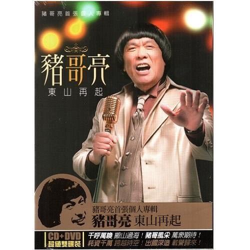 豬哥亮 東山再起 CD附DVD 首張個人專輯 免運 (購潮8)