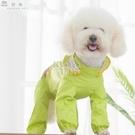 快速出貨寵物防水長袖四腳包肚雨衣泰迪比熊貴賓長腿護肚防水狗