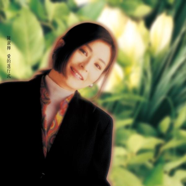【停看聽音響唱片】【黑膠LP】陳淑樺:愛的進行式