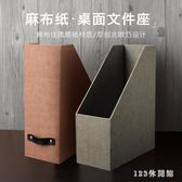 文件架 書桌收納盒辦公室置物架立式桌面文件夾資料學生宿舍LB4958【123休閒館】