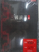 【書寶二手書T7/一般小說_AHB】三國演義_上下冊合售_明 羅貫中
