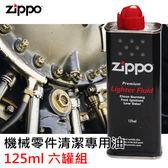 Zippo原廠煤油 機械零件清潔專用油 125ml 六罐組