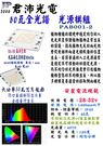 led植物長燈製造商 台灣生產 50w全...
