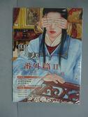 【書寶二手書T9/言情小說_HEN】鬥妻-番外篇2_于晴