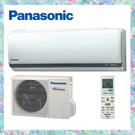 ※國際Panasonic※LX系列變頻分離式冷專冷氣*適用3-4坪 CU-LX28BCA2/CS-LX28BA2(含基本安裝+舊機回收)