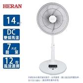 HERAN禾聯14吋智能變頻DC風扇14A5-HDF(免運費)
