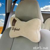 汽車頭枕 記憶棉枕頭 頸椎枕 汽車用品  靠枕 潔思米