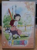 影音專賣店-B34-078-正版DVD【祈願物語】-卡通動畫-國日語發音