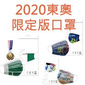 【限量台灣in】涼感口罩 單片獨立包裝 10入/盒 2020東奧限定款 2020東京奧運