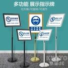 不銹鋼a4立牌指示牌立式廣告牌水牌展示架a3酒店導向牌落地展示牌 快速出貨