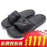 Nike 拖鞋 Benassi JDI 黑 全黑 特殊圖樣 男女款 GD 著用 基本款 涼鞋 百搭款 【PUMP306】 343880-001